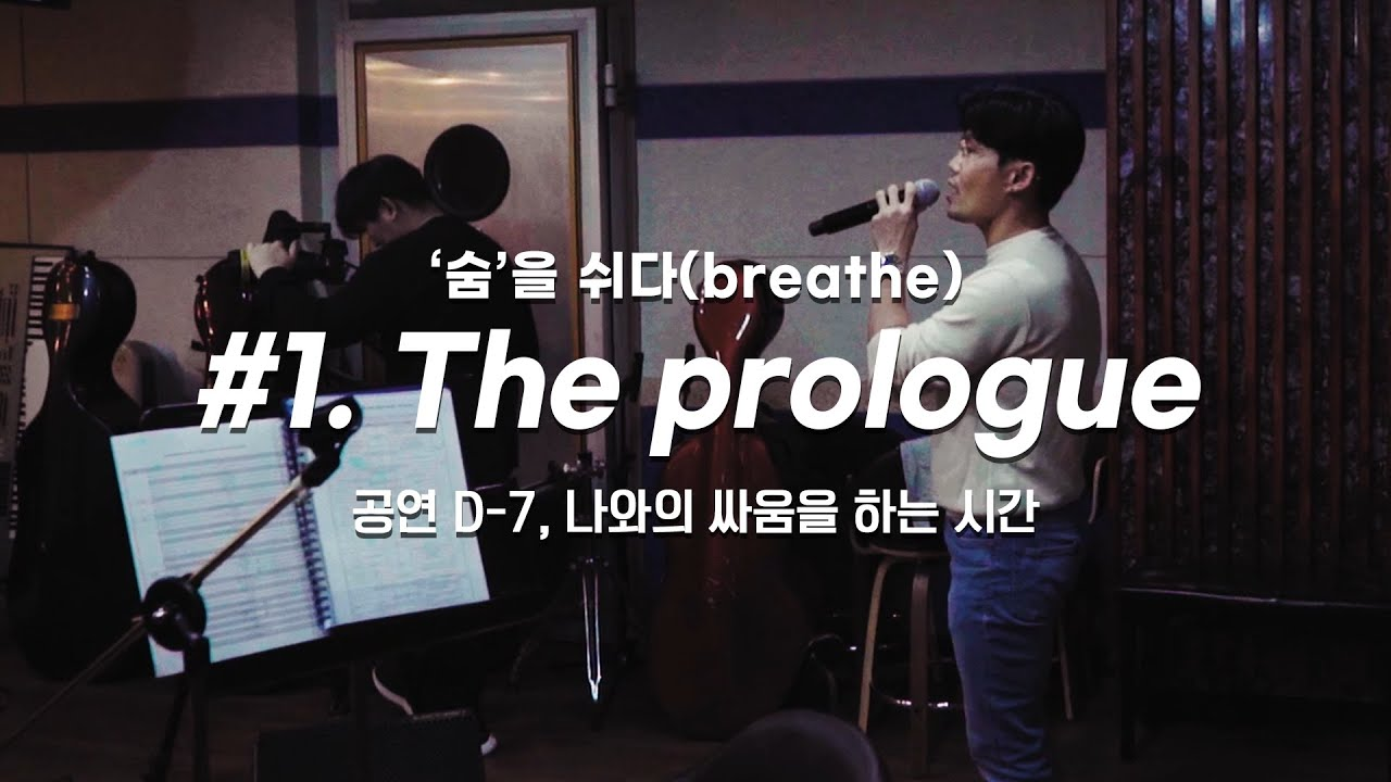 #1. The prologue 김범수 '숨'을 쉬다(Breathe) 다큐멘터리 [범수의 세계]
