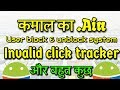 User Block n Unblock system | Invalid Tracker n All amazing 🔥 Free Aia #AppyBuilder