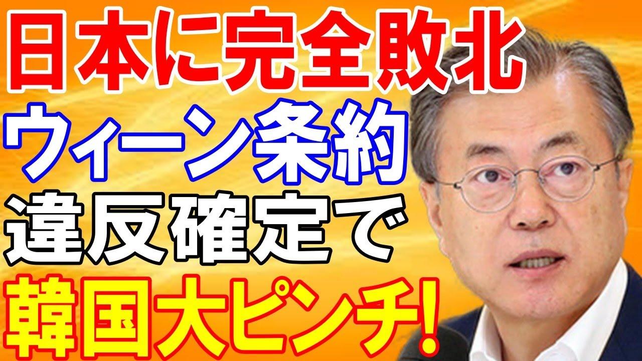 【海外の反応】「韓国政府が日本に完全敗北」女性の像はウィーン条約違反確定の話題!【日本の魂】