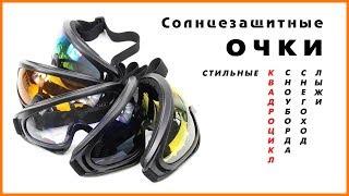 Стильные очки для езды на квадроцикле или снегоходе за 235,16 рублей.(Стоимость 235,16 руб. Ссылка на продавца ..., 2016-02-06T20:32:58.000Z)