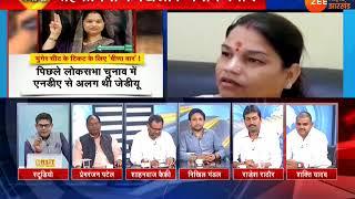 BAAT BEBAK। 17 JULY-  Politics of claims in Bihar NDA