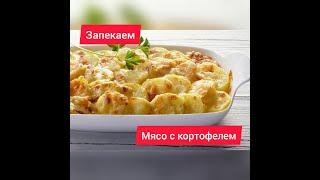 Мясо с картошкой в духовке Лучший рецепт