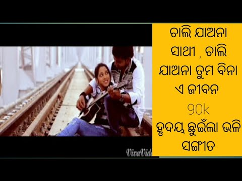 chali jao na [ odia heart touching song...