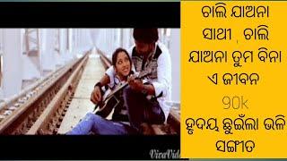 chali jao na [ odia heart touching song mp3  ] oriya sad new HD video song