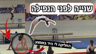 אני אלופת ישראל!!