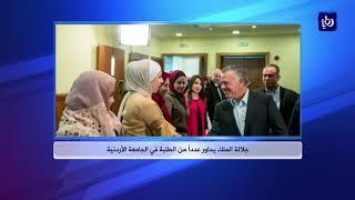 جلالة الملك يحاور عدداً من الطلبة في الجامعة الأردنية - (30-1-2018)