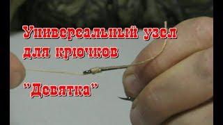 Универсальный узел для крючков - Девятка