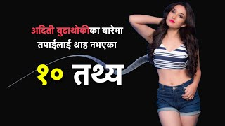 अदिती बुढाथोकी का बारेमा १० तथ्यहरु | 10 facts about Aditi Budhathoki, KRI actress, Anmol kc actress
