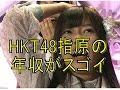 【HKT48指原莉乃の年収】さしこの「年収」がスゴすぎる?!