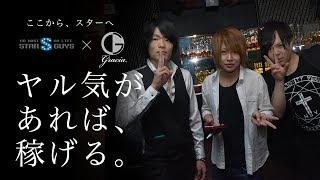 GRACIA グラシア 大阪ミナミ ホストクラブ 求人動画