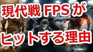 なぜFPSは現代戦がヒットしやすいのか!?【NHG】
