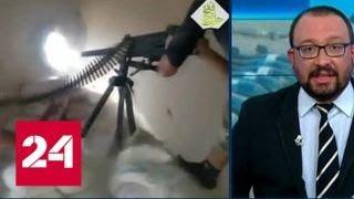 Приключения американского оружия в Сирии: как боеприпасы попадали к террористам - Россия 24