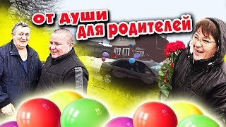 Download СЛАВИК ПОДАРИЛ МАШИНУ СВОИМ РОДИТЕЛЯМ Mp3 and Videos