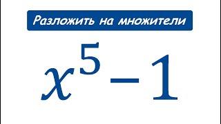 Разложить на множители ★ x^5-1
