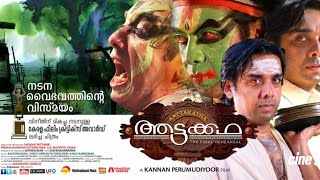 ആട്ടക്കഥ   Aattakatha Malayalam Full Movie   Award Won Movies   Malayalam Comedy Scenes   #Malayalam