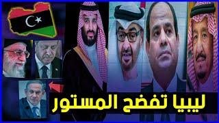 ليبيا تكشف العرب واردوغان | ثلاثية اسرائيل تركيا ايران... والعرب