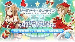 松岡サンタがやってくる!こんなクリスマスも、たまにはアリシゼーション【SAO】 thumbnail