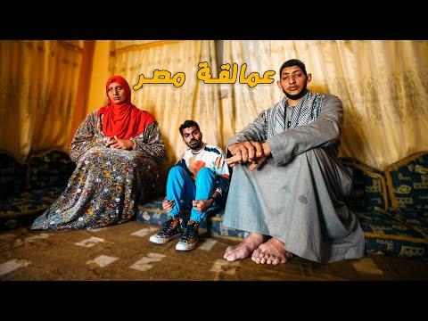 عمالقة مصر - الأضخم بالعالم 🇪🇬 The Giants of Egypt