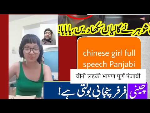Chinese girl talking in punjabi | on live chat really chinese girl veru funny must watch 2108