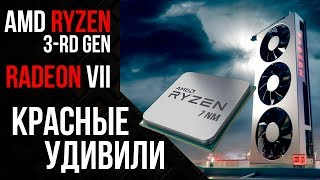 AMD Radeon VII и Ryzen 3-th Gen (7nm) - презентация AMD за 10 минут