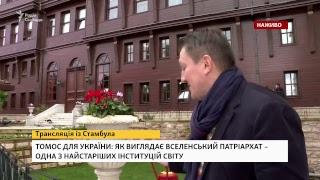 LIVE | Де Україні нададуть Томос? Трансляція із Стамбула