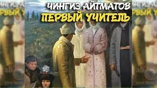 Первый учитель, Чингиз Айтматов радиоспектакль слушать
