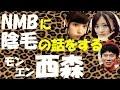 NMB48にとんでもない下ネタを話す西森【山田菜々】【上西恵】【マジすか学園4】