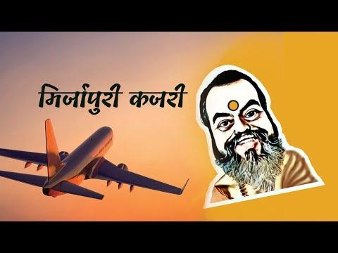मिर्जापुरी कजरी -आशीष पी  मिश्रा  | Mirzapuri Kajari by Ashish P Mishra