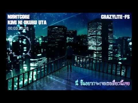 [ซับไทย]Nightcore - Kimi Ni Okuru Uta