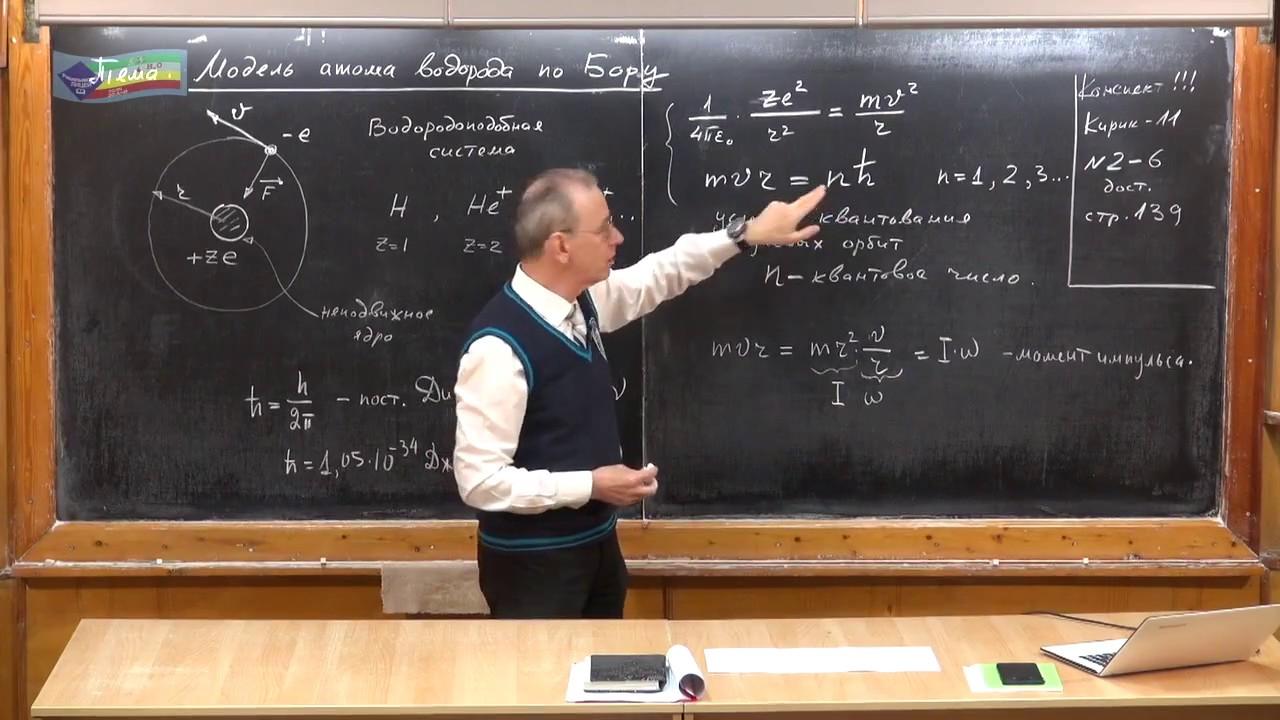 Урок 447. Модель атома водорода по Бору