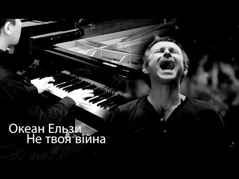 Океан Ельзи - Земля (Full album) 2 13 - YouTube