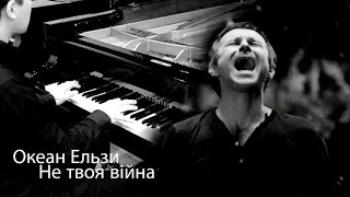 Океан Ельзи – Не твоя вiйна (Piano Version)