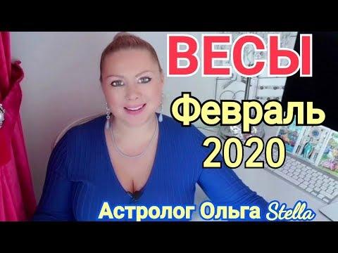 ВЕСЫ ГОРОСКОП на ФЕВРАЛЬ 2020/ РЕТРОГРАДНЫЙ МЕРКУРИЙ в ФЕВРАЛЕ 2020