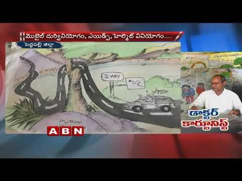 Doctor Vijay Turns Cartoonist | ABN Telugu