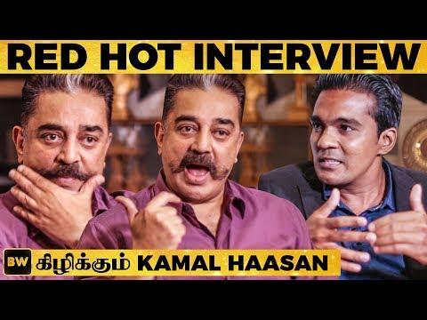 எனக்கு ஏன் கோபம் வருது? கிழிக்கும் Kamal - HOT Interview | MT 239 thumbnail