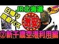 【激安!鉄道旅】JR北海道日帰り周遊パス②新千歳空港利用編【今でしょ】