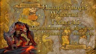 [WarCraft] История мира Warcraft. Глава 45: Происхождение Дренора и Горианская империя
