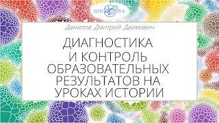 Данилов Д.Д. | Диагностика и контроль образовательных результатов на уроках истории