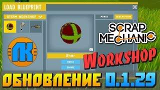 Scrap Mechanic \ ОБНОВЛЕНИЕ 0.1.29 !!!(Мой youtube канал: https://goo.gl/3zrn8q ▻ ПЛЕЙЛИСТ Scrap Mechanic: https://goo.gl/QeOt71 -------------------------------------------------------------------------------------., 2016-07-16T07:00:01.000Z)