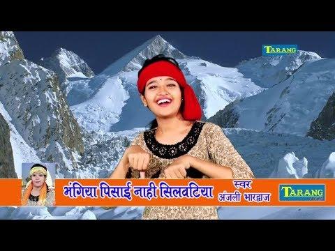 Anjali bhardwaj song bhangiya pisai nahi silwatiya
