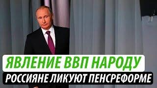 Явление Путина народу. Россияне ликуют пенсионной реформе