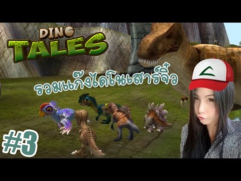 รวมแก๊งไดโนเสาร์ตัวน้อย : Dino Tales เกมมือถือ #3  [DMJ]