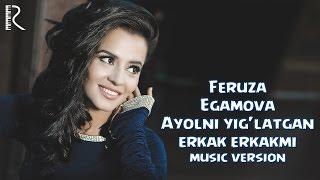 Феруза Эгамова - Аёлни йиглатган эркак эркакми