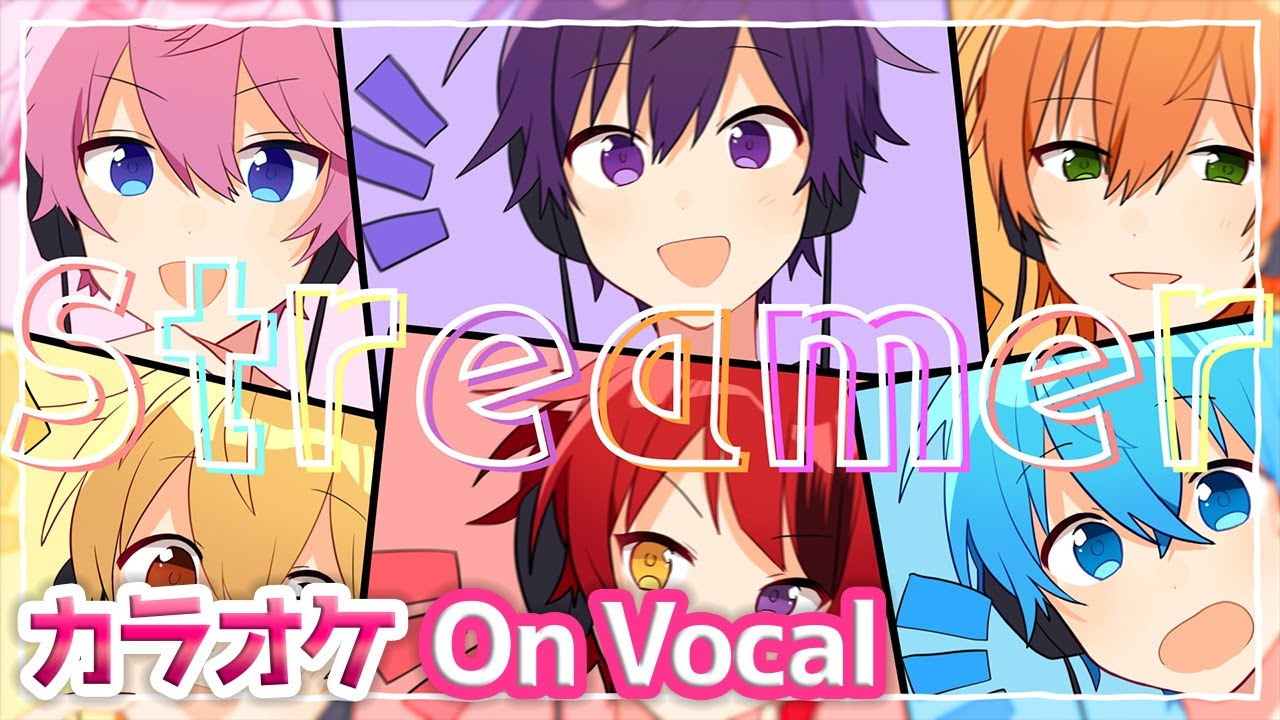 【カラオケ】Streamer/すとぷり【On Vocal】