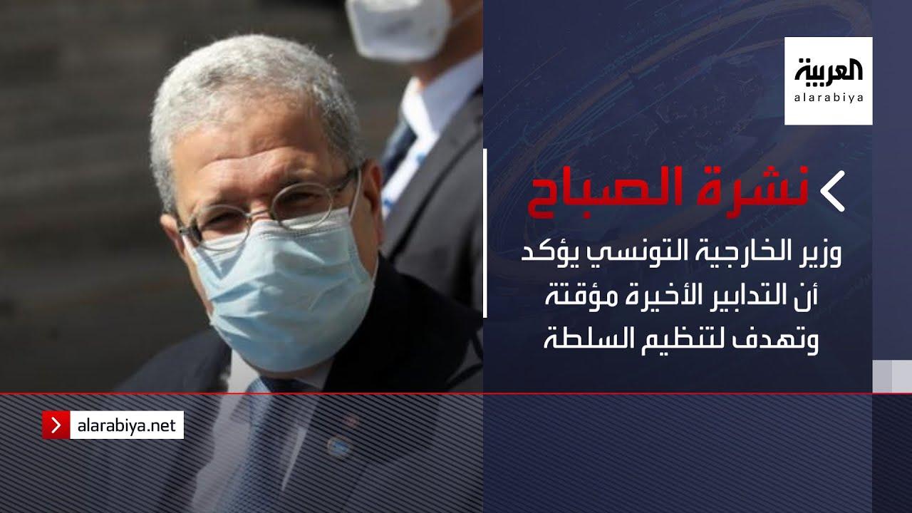 نشرة الصباح | وزير الخارجية التونسي يؤكد أن التدابير الأخيرة مؤقتة وتهدف لتنظيم السلطة  - نشر قبل 11 دقيقة