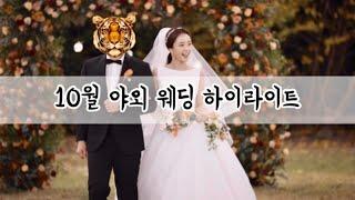 가을 야외결혼식 10월 저녁 웨딩 (서울대 교수회관/ …
