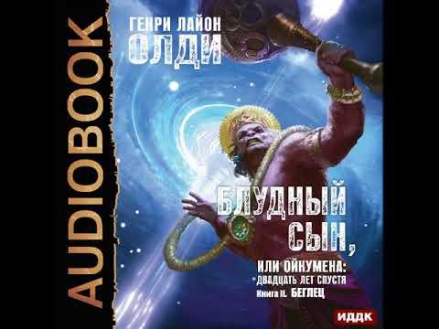 """2001423 Аудиокнига. Генри Лайон Олди """"Блудный сын или Ойкумена: Двадцать лет спустя. Книга2. Беглец"""""""