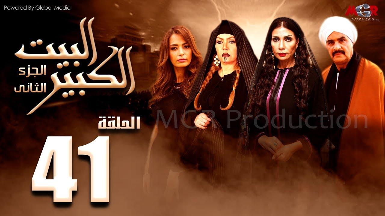 مسلسل البيت الكبير الجزء الثاني الحلقة |41| Al-Beet Al-Kebeer Part 2 Episode