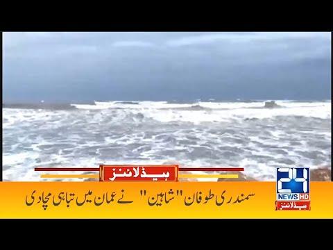 Cyclone Shaheen Alert!!... Breaking News