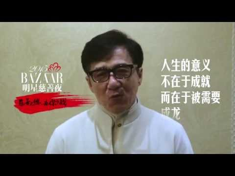 Bazaar Charity Auction Advert with Jackie Chan